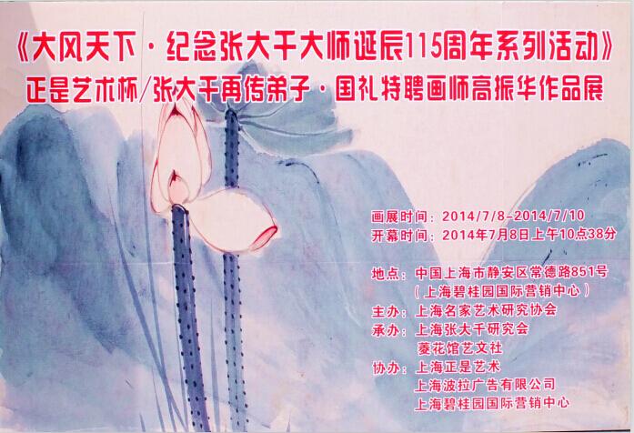 转上海文联:上海名家艺术研究协会 举办