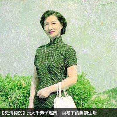 张大千弟子赵四:画笔下的幽禁生活