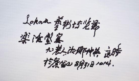 张大千传人为LOHAS艺术博览节祝福题词