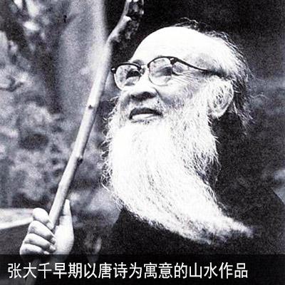 张大千早期以唐诗为寓意的山水作品