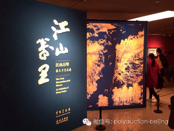 """保利拍卖鼎力支持""""江山万里——张大千艺术展""""圆满落幕"""