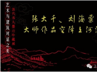 """""""张大千、刘海粟大师作品空降上河湾?"""""""