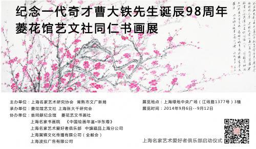 《纪念一代奇才曹大铁先生诞辰98周年书画展》