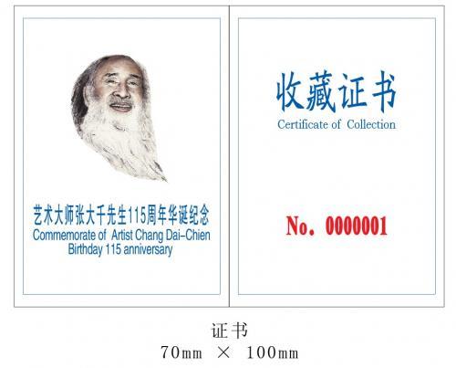 张大千大师诞辰115周年纪念银条