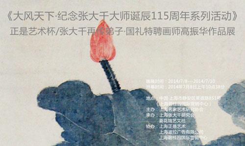 展讯:《大风天下•纪念张大千大师诞辰115周年系列活动》 高振华作品展