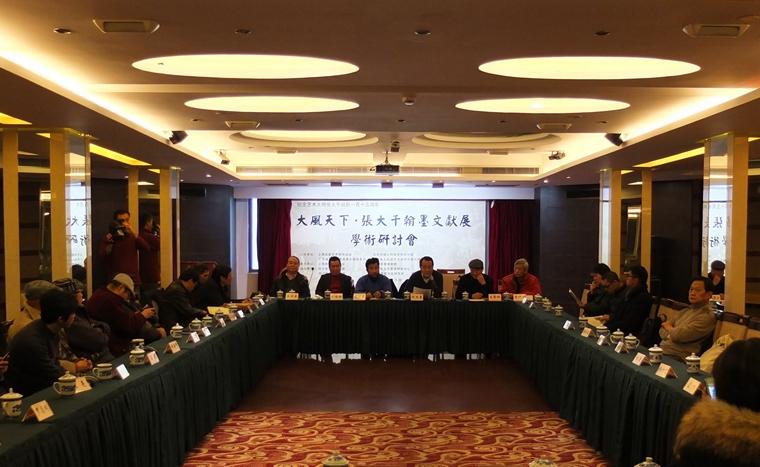 转品位天下新闻网:《大风天下·张大千翰墨文献展》学术研讨会在沪隆重举行