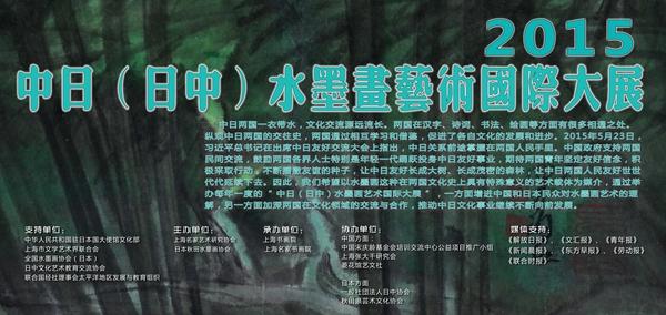 转嘉定文化网:2015中日水墨画艺术国际大展在上海书画院开幕