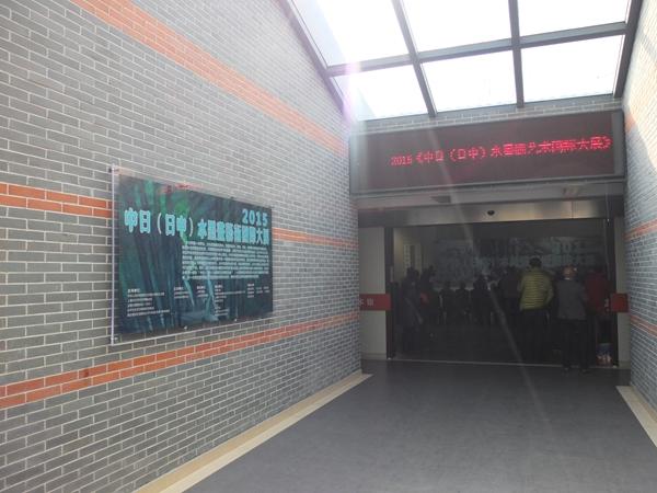 转上海网:2015《中日(日中)水墨画艺术国际大展》沪上开幕