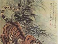 张善子先生題款獨特的一幅《下山虎》