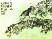 宋哲元將軍與張善子先生的《黃山神虎》情緣
