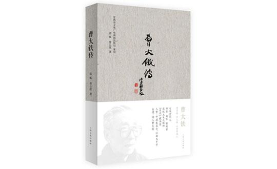 《曹大铁传》、《曹大铁年谱》出版信息