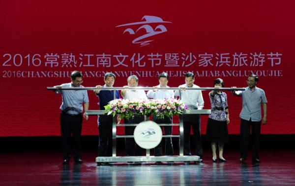 转苏州新闻网:常熟江南文化节昨日开幕 四大亮点活动请勿错过