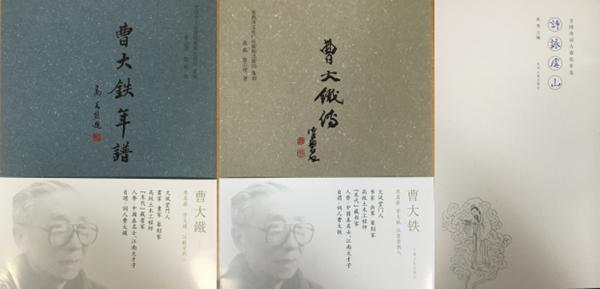 转苏州新闻网:常熟纪念曹大铁先生百年诞辰 《曹大铁传》首发