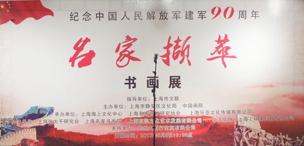 转腾讯新闻:《名家撷萃----纪念中国人民解放军建军90周年书画展》在沪隆重揭幕