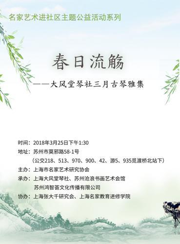 春日流觞——记名家艺术进社区主题公益活动系列之三月古琴雅集