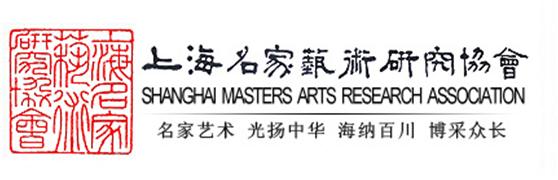 上海名家艺术研究协会