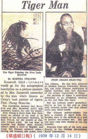 張善子先生1939年12月13 日敬贈羅斯福夫人虎畫《百獸之王》