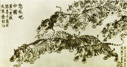 宋哲元將軍與張善子先生的  《黄山神虎》情缘