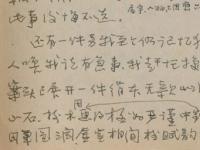 海霞手稿| 关于《溪岸图》