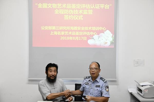 """转快资讯:""""全国文物艺术品鉴定评估认证平台""""在上海启动"""