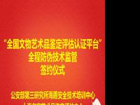 转美术报:上海出台推动文物艺术品鉴定举措