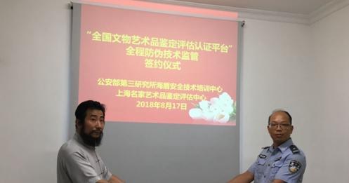 转艺术头条:上海出台推动文物艺术品鉴定举措
