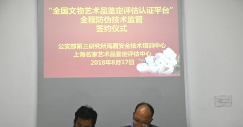 转雅昌艺术网:上海出台推动文物艺术品鉴定举措