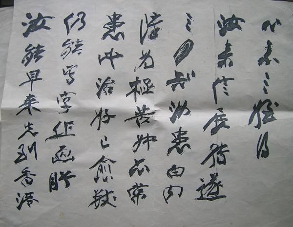 晏良為:張大千先生冩給姪女張心素女士存世的最長的家信  和賜贈自藏名畫《白蓮》給姪女張心素女士