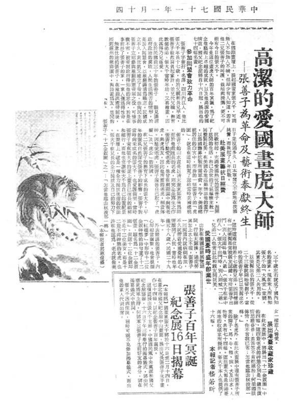 """晏良為:張大千先生曾説:""""現在有的年輕人看外國電影看多了, 忘記了我們自己民族的傳統美德"""""""