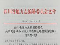 """汪毅:两岸举办""""张大千临摹敦煌壁画珠联展""""的思考"""