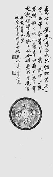 張大千題六朝銅鏡拓片