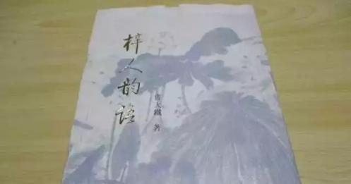 读《梓人韵语》看曹氏藏书与旧山楼之渊源