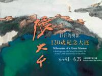 台北故宫举办张大千120周年纪念大展,堪称豪华!