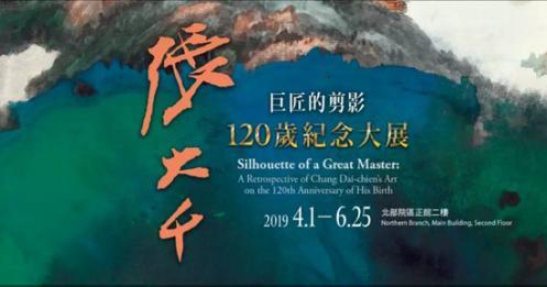 张大千120岁纪念大展在台北故宫开展