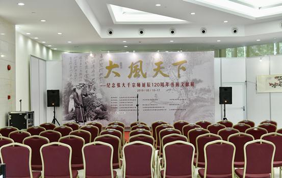 转新华在线【文化】:《大风天下》---纪念张大千宗师诞辰120周年书画文献展盛大开幕
