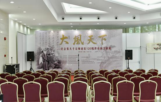 转深圳网【文化】:《大风天下》---纪念张大千宗师诞辰120周年书画文献展盛大开幕