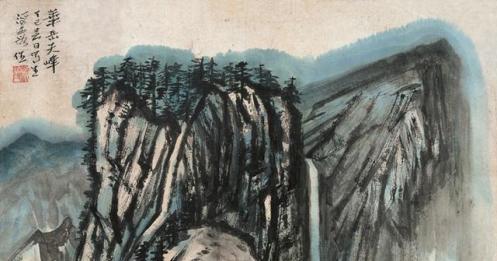 何海霞:山水画构图有哪些讲究?
