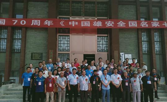 庆祝建国七十周年  ---《中国雄安全国名家书画联展》开幕