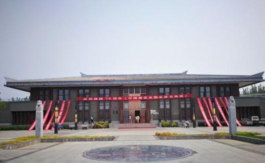 转上海文联:庆祝建国七十周年——《中国雄安全国名家书画联展》开幕