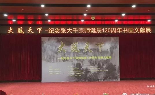 转磅礴通讯社: 张大千诞辰120周年书画展开幕 绝笔和存世最长书信公开亮相