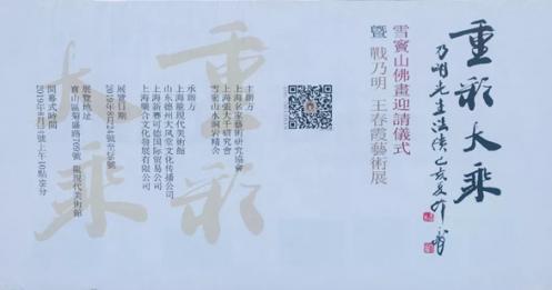 """转龙现代艺术中心:""""重彩大乘""""佛画艺术展开幕,《弥勒说法图》创作功德圆满"""