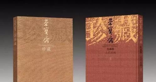 荣宝斋珍藏 绘画卷五 · 第七回 张大千