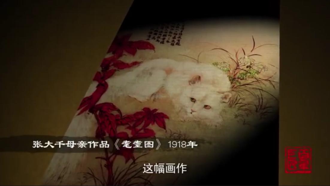 百年巨匠 张大千(上)