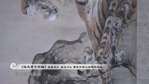 张大千抗战时期绘画作品展