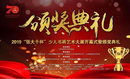 """2019""""张大千杯""""少儿书画艺术大展开幕式暨颁奖典礼隆重举行!精彩纷呈!"""