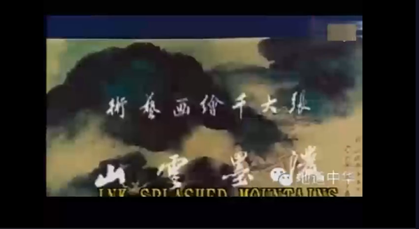 张大千国画现场视频