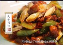 国画大师张大千自创菜——大千鸡块,红润油亮,煳辣鲜香!