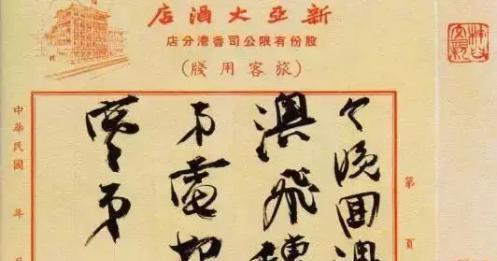 看张大千手稿,才知其书法造诣之高!