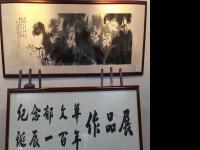 震撼!值得一看!纪念郁文华先生诞辰一百周年作品展今日盛大启幕