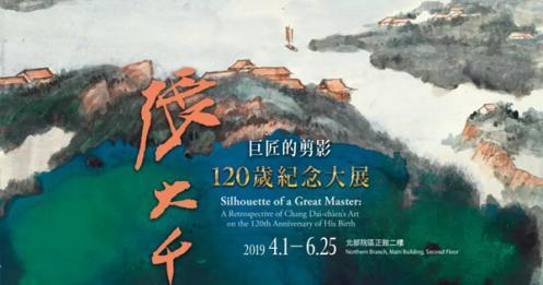 史无前例!台北故宫举办张大千120周年纪念大展,高清精品抢先看!